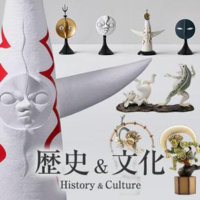 歴史&文化