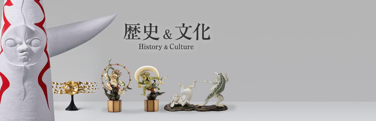 » 歴史&文化