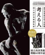 海洋堂美術立体図鑑 「考える人」 国立西洋美術館限定商品