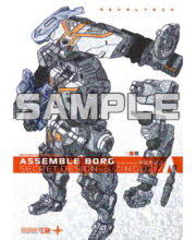 ASSEMBLE BORG SECRET DESIGN SIDE:神宮司/A