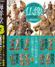 カプセルQミュージアム 日本の至宝 仏像立体図録3 威容の四天王編 全12種/1回400円