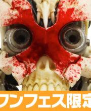 アッセンブルボーグNEXUS スカルスパルタン Blood Bone