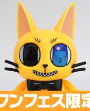 WFオフィシャルグッズ カットくん (イエロー 2020 Winter Ver.)
