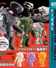 35ガチャーネン 横山宏ワールド Vol.3.0 FINAL 全9種/1回500円
