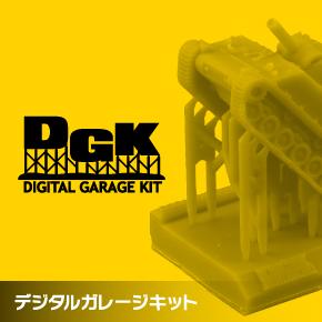 デジタルガレージキット