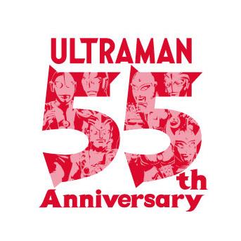 ウルトラマン 55周年