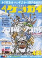 月刊ケンガイ2005年4月号 特集「万博×万博」/海洋堂Webサイトより