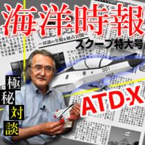 海洋時報 ATD-X