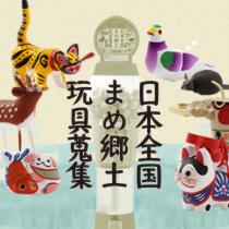 日本全国まめ郷土玩具蒐集シリーズ