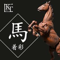 KT Project NO.8 馬 着彩