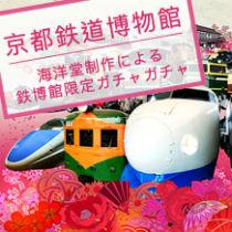 京都鉄道博物館 限定のガチャガチャを担当