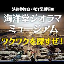 淡路夢舞台・海洋堂劇場シリーズⅢ「海洋堂ジオラマミュージアム」
