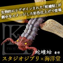 KT Project NO.12 ヘビケラ