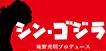 海洋堂×シン・ゴジラ