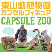 「東山動植物園 カプセル・ズー」10月15日発売開始!