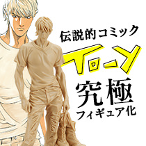 香川雅彦×上條淳士 伝説的コミックTo-y究極フィギュア化
