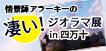 情景師アラーキーの凄い!ジオラマ展in四万十・トークイベント開催!