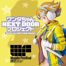 ワンダちゃん NEXT DOOR 第3幕