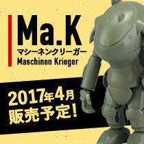 35ガチャーネン 横山宏ワールド マシーネンクリーガー