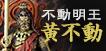 【KT Project】タケヤ式自在置物/不動明王 <黄不動>