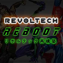 REVOLTECH REBOOT リボルテック再構築