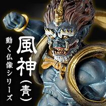 【KT Project】タケヤ式自在置物 風神(青)