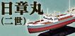 【センムの部屋】 ROOM-EX 1/700 日章丸(二世)