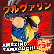 【Amazing Yamaguchi】 005 ウルヴァリン