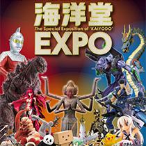 「海洋堂EXPO」イオンモール岡山にて開催!!
