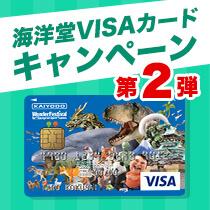 海洋堂VISAカード|第2弾