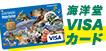 海洋堂VISAカード|キャンペーン第2弾