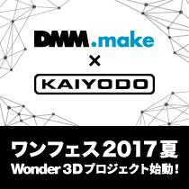 海洋堂×DMMコラボプロジェクト