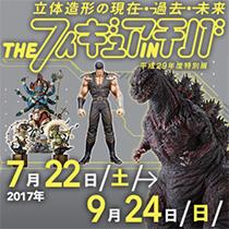 【海洋堂フィギュアが大集結!】THE フィギュア IN チバ