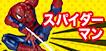 Amazing Yamaguchi第2弾 スパイダーマン