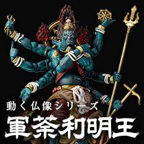 【KT Project】 KT-015 タケヤ式自在置物/軍荼利明王