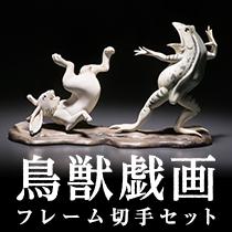 海洋堂美術作品立体図鑑「鳥獣戯画」フレーム切手セット