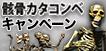 タケヤ式自在置物 骸骨カタコンベキャンペーン