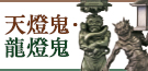 「運慶の継承」- 康弁作 天燈鬼・龍燈鬼立像 -
