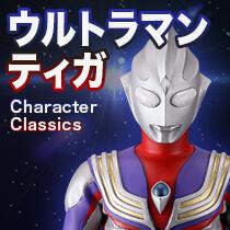 ウルトラマンティガ Character Classics