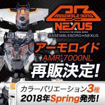 アーモロイド AMR-7000NL 再販決定!
