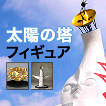 岡本太郎記念現代芸術振興財団公認商品