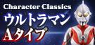 ウルトラマン Aタイプ Character Classics コールドキャスト製塗装済み完成品
