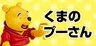 【MOVIE REVO】 No.011 くまのプーさん