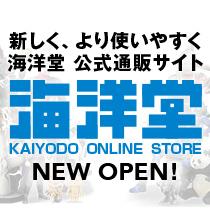 新:海洋堂公式通販サイト