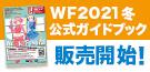 ワンダーフェスティバル2021[冬]海洋堂オンラインストアで公式ガイドブック販売開始!