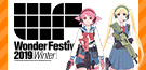 ワンダーフェスティバル2019冬