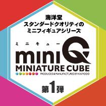 海洋堂の醍醐味を箱(キューブ)に込めた 新ブランド「ミニQ」