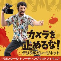 デジタルガレージキット 「カメラを止めるな!」 全6種 1/35スケール トレーディングキットフィギュア