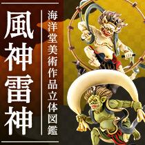 海洋堂美術立体図鑑 「風神雷神」 東京国立博物館公式フィギュア