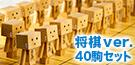 カプセルダンボー 将棋ver. 40駒コンプリートセット